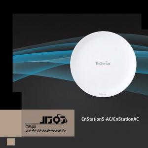 اکسس پوینت بیسیم اینجنیوس EnStation5-AC