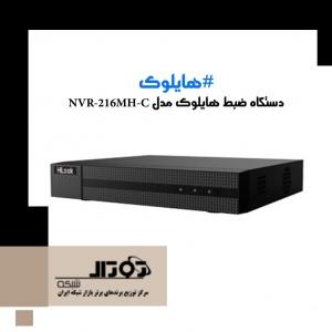 دستگاه ضبط هایلوک مدل NVR-216MH-C هایلوک