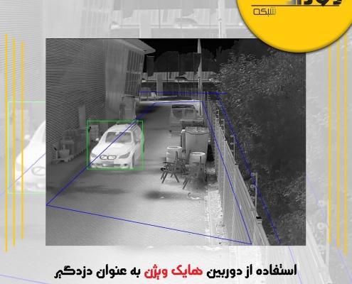 استفاده از دوربین هایک ویژن به عنوان دزدگیر ( قابلیت Intrusion Detection )