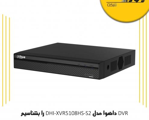 DVR داهوا مدل DHI-XVR5108HS-S2 را بشناسیم