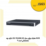 NVR هایک ویژن مدل DS-7616NI-K2 دارای چه مشخصاتی است ؟