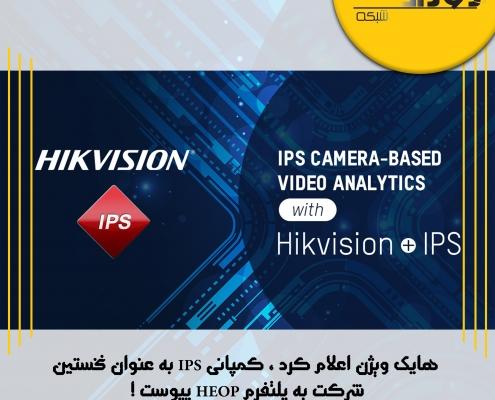 هایک ویژن اعلام کرد ، کمپانی IPS به عنوان نخستین شرکت به پلتفرم HEOP پیوست !