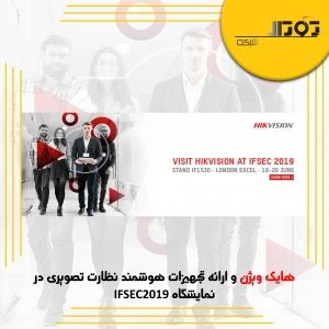 هایک ویژن و ارائه تجهیزات هوشمند نظارت تصویری در نمایشگاه IFSEC2019