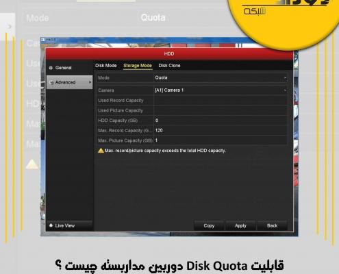قابلیت Disk Quota دوربین مداربسته چیست ؟