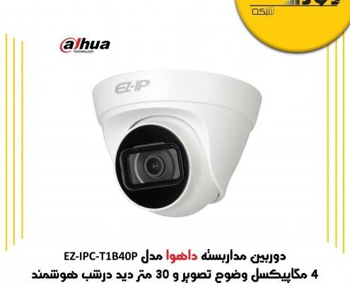 دوربین مدار بسته داهوا مدل EZ-IPC-T1B40P دام دارای چه خصوصیاتی است ؟