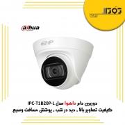 دوربین دام داهوا مدل IPC-T1B20P-L داهوا