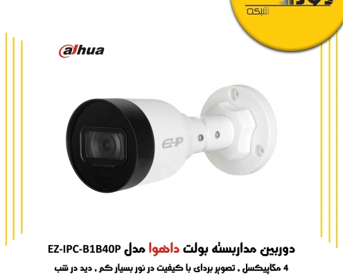 دوربین مداربسته بولت داهوا مدل EZ-IPC-B1B40P دارای چه مشخصاتی است ؟