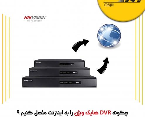 چگونه DVR هایک ویژن را به اینترنت متصل کنیم ؟