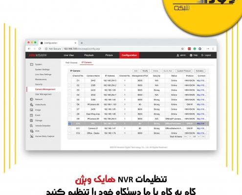 تنظیمات NVR هایک ویژن - گام به گام با ما دستگاه خود را تنظیم کنید