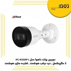 دوربین بولت داهوا مدل IPC-B1B20P-L دارای چه مشخصاتی است ؟