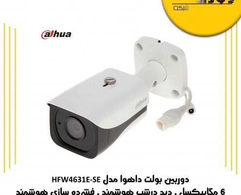 دوربین بولت داهوا مدل DH-IPC-HFW4631E-SE دارای چه مشخصاتی است ؟