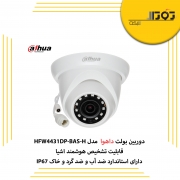 دوربین دام داهوا DH-IPC-HDW1431SP دارای چه مشخصاتی است؟