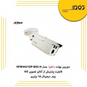 دوربین بولت داهوا مدل HFW4431DP-BAS-H دارای چه مشخصاتی است؟