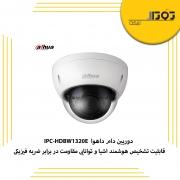 دوربین دام داهوا IPC-HDBW1320E چه مشخصاتی دارد؟