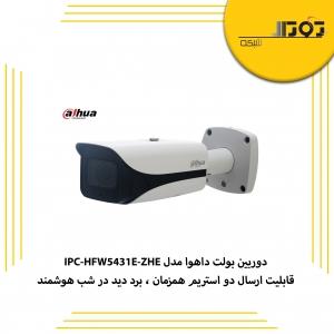 دوربین بولت داهوا مدلIPC-HFW5431E-ZHEدارای چه مشخصاتی است؟