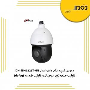 دوربین اسپید دام داهوا مدل DH-SD49225T-HN دارای چه مشخصاتی است؟