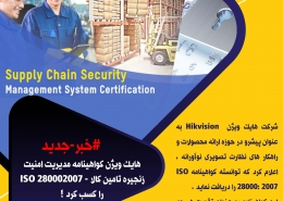 هایک ویژن گواهینامه مدیریت امنیت زنجیره تامین کالا - ISO 280002007 را کسب کرد !