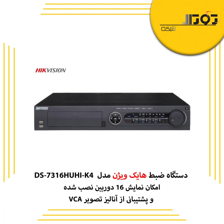 دستگاه ضبط هایک ویژن مدل DS-7316HUHI-K4 دارای چه مشخصاتی است؟