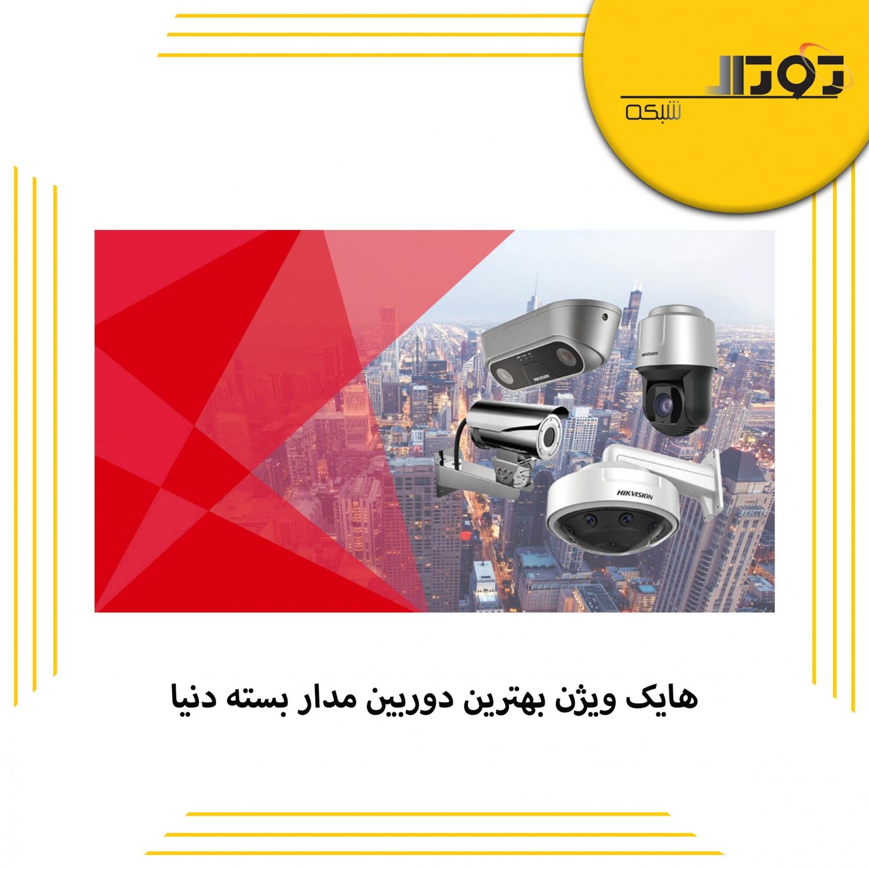 هایک ویژن بهترین دوربین مدار بسته دنیا