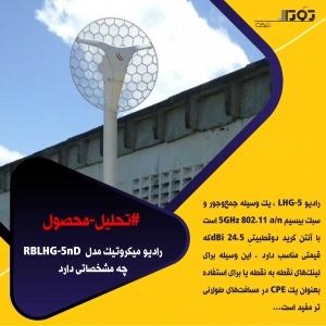 رادیو میکروتیک مدل RBLHG-5nD