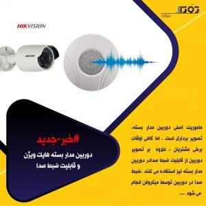 دوربین مدار بسته هایک ویژن با قابلیت ضبط صدا