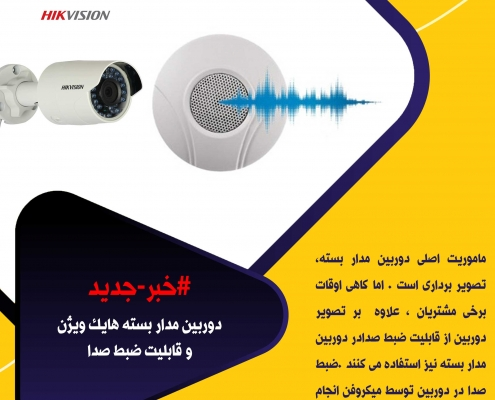 دوربین مدار بسته هایک ویژن و قابلیت ضبط صدا