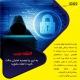 به این ۵ توصیه امنیتی دقت کنید تا هک نشوید