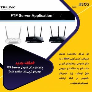 چگونه از ویژگی کاربردی FTP Server مودمهای تیپیلینک استفاده کنیم؟