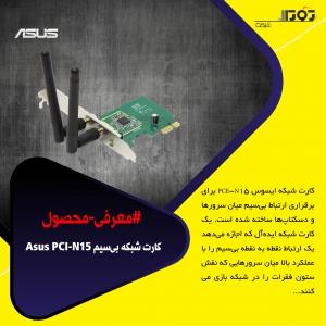 کارت شبکه Asus PCI-N15