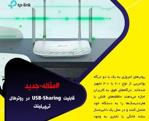 قابلیت USB-Sharing تی پی لینک