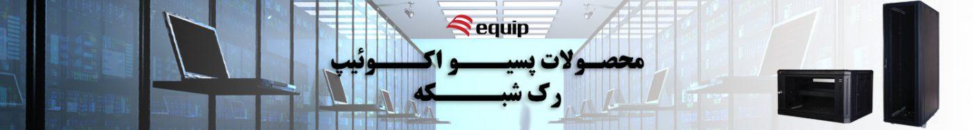 EQUIP-BANER