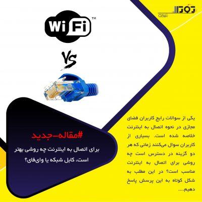 برای اتصال به اینترنت چه روشی بهتر است، کابل شبکه یا وایفای؟
