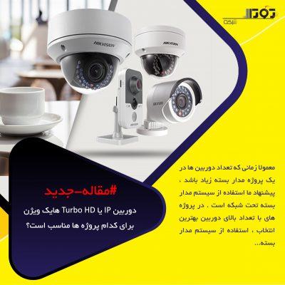 دوربین IP یا Turbo HD هایک ویژن برای کدام پروژه ها مناسب است؟