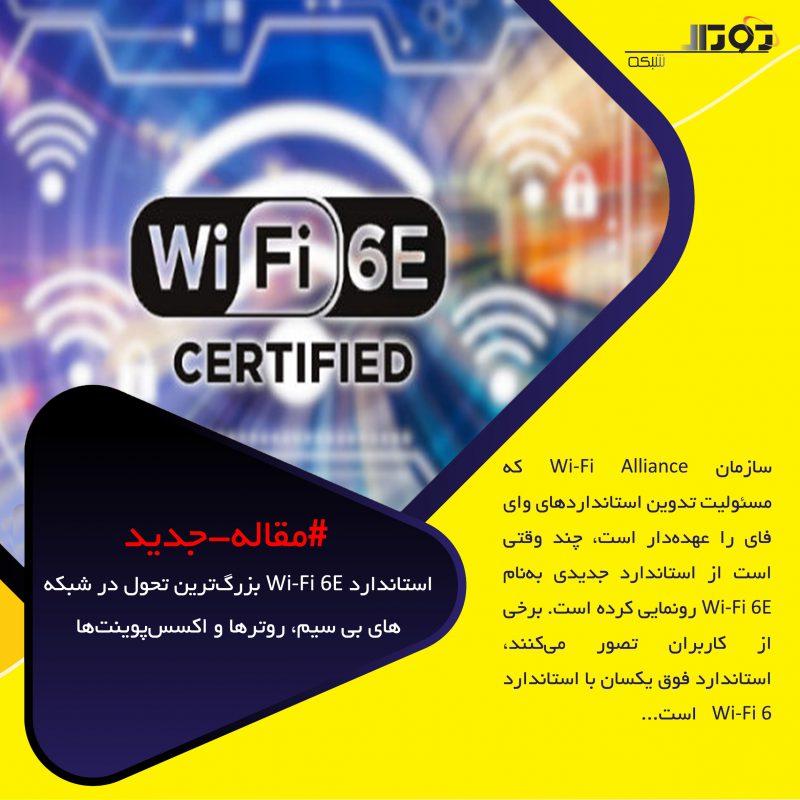 استاندارد Wi-Fi 6E بزرگترین تحول در شبکههای بی سیم، روترها و اکسسپوینتها