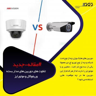 تفاوت های دوربین های مدار بسته وریفوکال و موتورایز