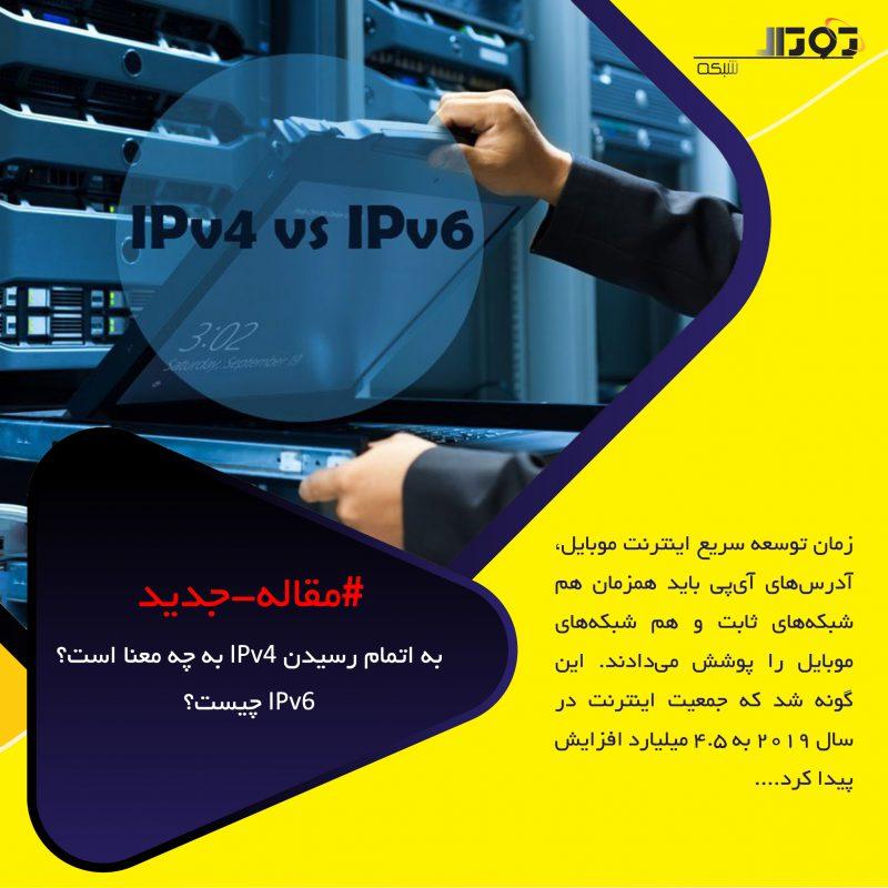 به اتمام رسيدن IPv4 به چه معنا است؟ IPv6 چیست؟