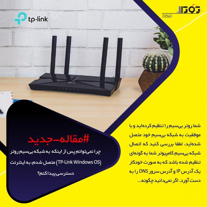 اتصال اینترنت بعد از نصب روتر