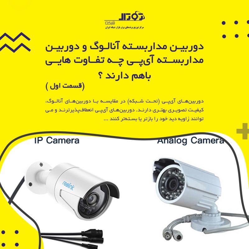 دوربین مداربسته آنالوگ و دوربین مداربسته آیپی چه تفاوت هایی باهم دارند ؟ (قسمت اول )